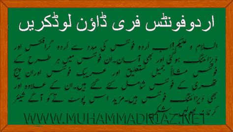 Urdu Fonts Collection Free Download